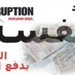 Policiers accusés de corruption :Le procès en appel se poursuivra mercredi prochain
