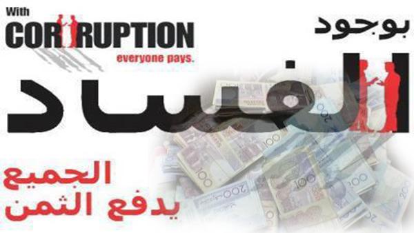 Corruption: Le gouvernement fait du rétropédalage