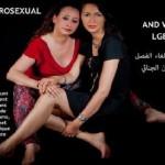 Une compagne web pour les droits des homosexuels