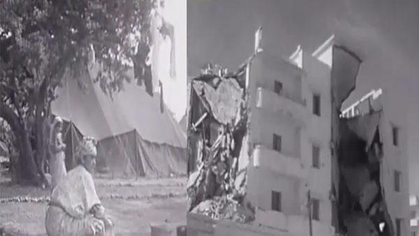 Images rares du tremblement de terre d'Agadir ( Vidéo )