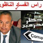 Un rapport spécial sur la corruption rédigé par Benkirane