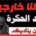 Indignation générale après la mort de Mouhcine F.B, des sit-in prévus dans plusieurs villes