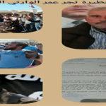 Charges sérieuses contre le propriétaire du site BouyafarIno Omar al-Worti traîné en justice.
