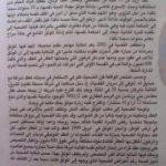 Un notaire d'Oujda condamné à 10 an de prison ferme,exerce toujours en liberté