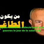 Mohamed Oubarchane interdit de collecter pour la mosquée et les pauvres le jour de l'aid