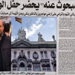 L'État marocain convoque le député Mohamed Abarkane