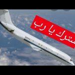 Grosse panique à bord d'un vol Oujda-Bruxelles