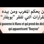 Qui gouverne le Maroc et qui prend des décision qui appauvrissent Bouyafar